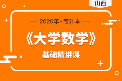 2020年山西专升本《大学数学》基础精讲课(预售)