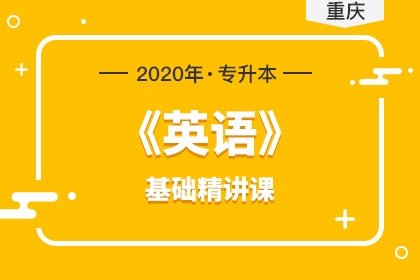 2020年重庆专升本英语基础精讲课(更新中)