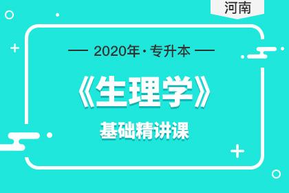 2020年河南专升本生理学基础精讲课(预售)