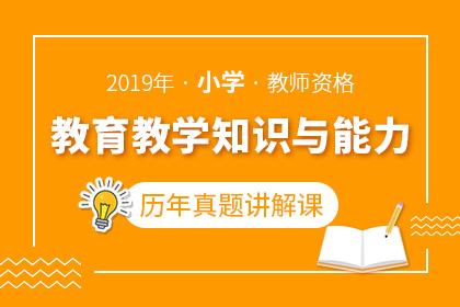 2019年教师资格(小学)《教育教学知识与能力》历年真题详解课