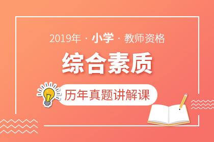 2019年教师资格(小学)《综合素质》历年真题详解课