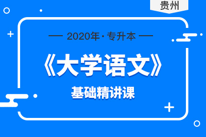 贵州专升本大学语文基础精讲课-试听课程