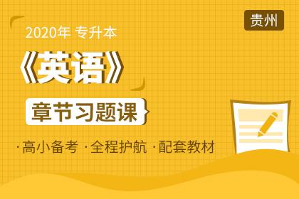 2020年贵州专升本《英语》章节习题课(更新中)
