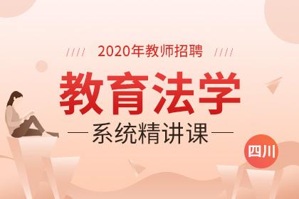 2020年四川教师招聘教育法学系统精讲