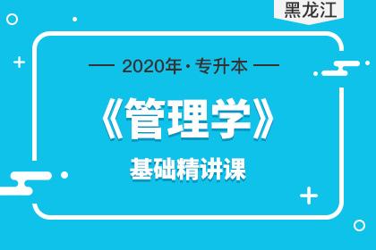 2020年黑龙江专升本管理学基础精讲课