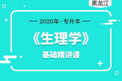 2020年黑龙江专升本生理学基础精讲课
