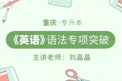 重庆专升本英语语法专项突破课程