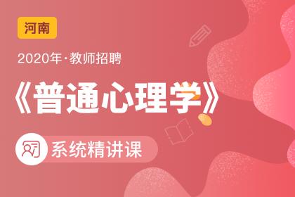 2020年河南教师招聘普通心理学系统精讲课