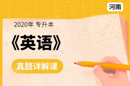 2020年河南专升本英语真题详解课(更新中)
