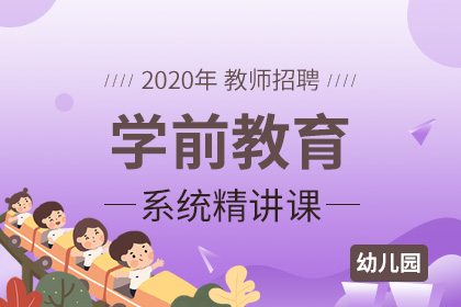 2020年幼儿园教师招聘学前教育系统精讲课