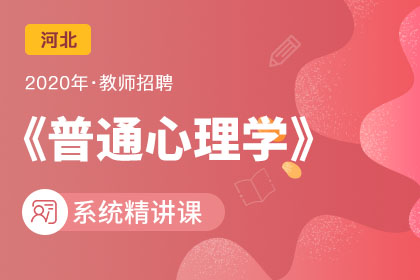2020年河北教师招聘普通心理学系统精讲课(更新中)