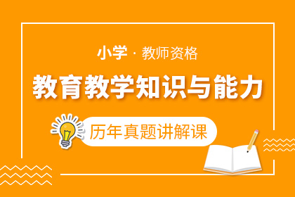 教师资格(小学)《教育教学知识与能力》历年真题详解课