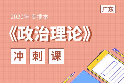 2020年广东专插本政治理论冲刺预测课