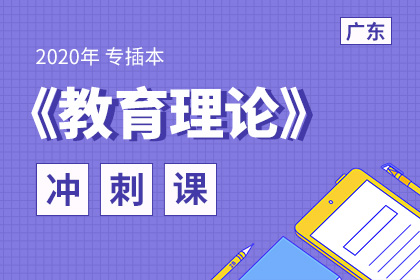 2020年广东专插本教育理论冲刺预测课