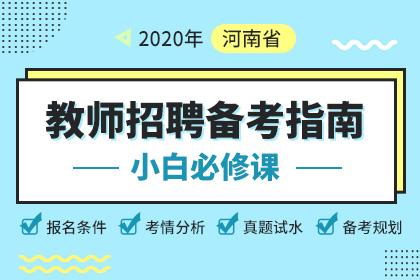 2020年河南省教师招聘备考指南