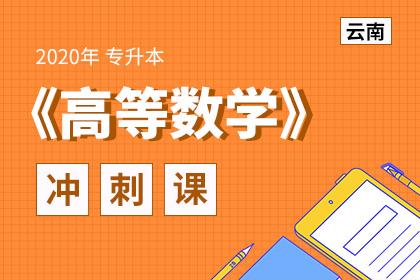 2020年云南专升本高等数学冲刺预测课