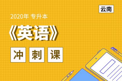 2020年云南专升本英语冲刺预测课