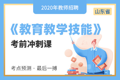 2020年山东教师招聘教育教学技能笔试考前冲刺课(预售)