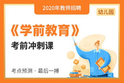 2020年幼儿园教师招聘学前教育考前冲刺课(更新中)