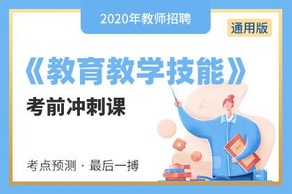 2020年通用版教师招聘教育教学技能笔试考前冲刺课