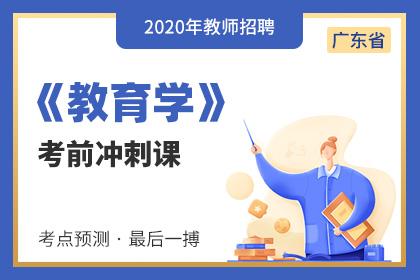 2020年广东教师招聘教育学笔试考前冲刺课(更新中)