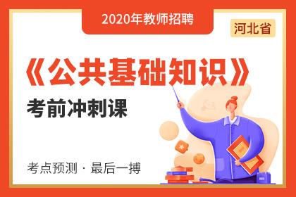 河北教师招聘公共基础知识笔试考前冲刺课
