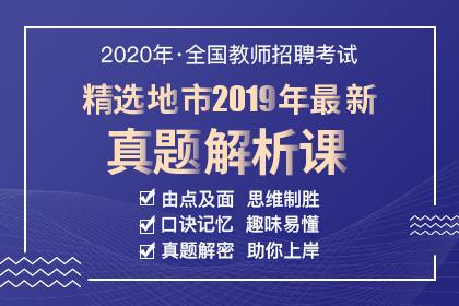 2020全国教师招聘真题详解课(更新中)