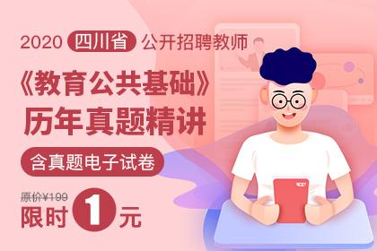 2020年四川省教师招聘中小学历年真题讲解课