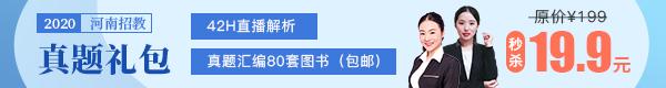 库课2020河南招教笔试全程班