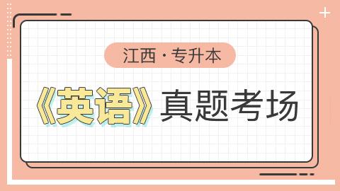 2019年江西专升本英语真题考场