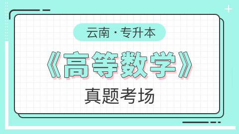 云南专升本高等数学真题考场