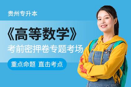 贵州专升本高等数学密押卷专题考场