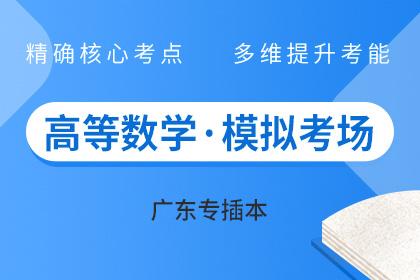 广东专插本高等数学试题模拟考场