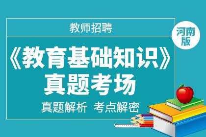 河南教师招聘2018年教育基础知识真题考场