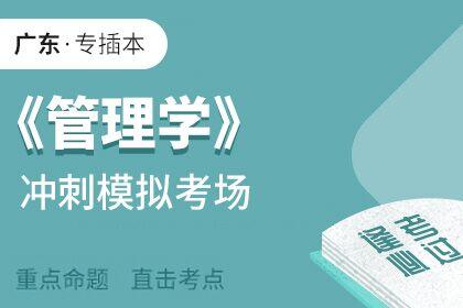 广东专插本管理学考前冲刺模拟考场
