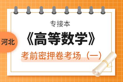 河北专接本高等数学考前密押考卷场(一)