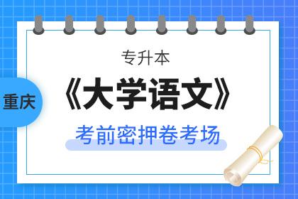 重庆专升本大学语文考前密押卷考场