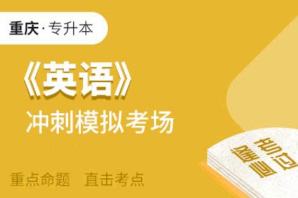 重庆专升本英语考前冲刺模拟考场