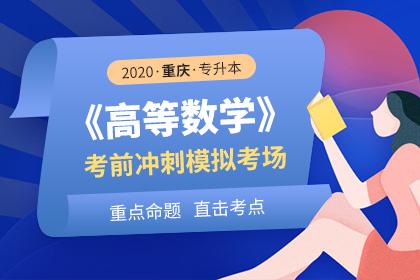 2020年重庆专升本高等数学考前冲刺模拟考场