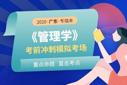 2020年广东专插本管理学考前冲刺模拟考场