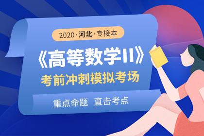 2020年河北专接本高等数学Ⅱ考前冲刺模拟考场