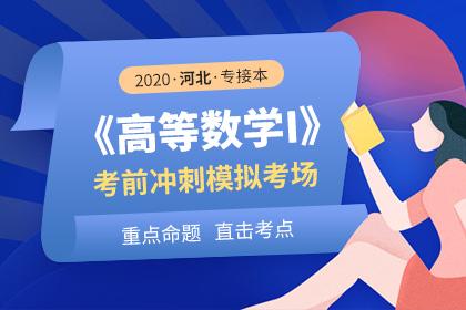 2020年河北专接本高等数学Ⅰ考前冲刺模拟考场