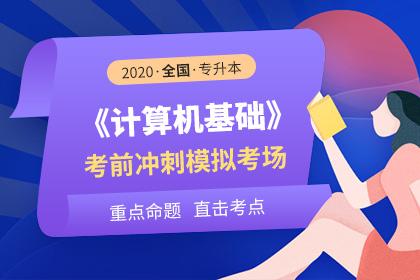 2020年全国专升本计算机基础考前冲刺模拟考场