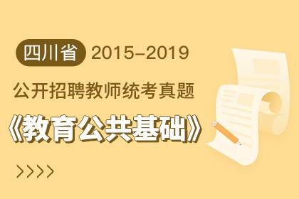 四川省公开招聘教师统考真题(2015-2019)