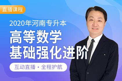 2020年河南专升本高等数学基础强化直播课堂
