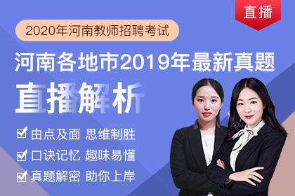 河南各地市教师招聘考试2019年最新真题直播解析
