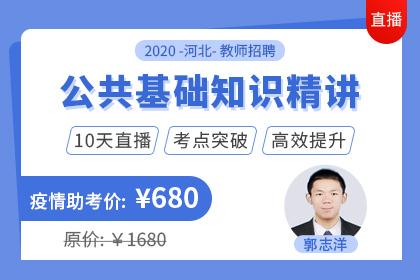 2020河北教师招聘 公共基础知识精讲•直播课(第二期)