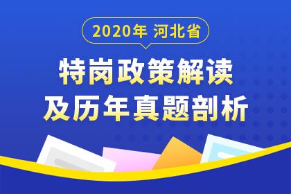 2020年河北特岗政策解读及历年真题剖析