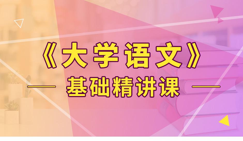 语文-基础精讲_01.jpg