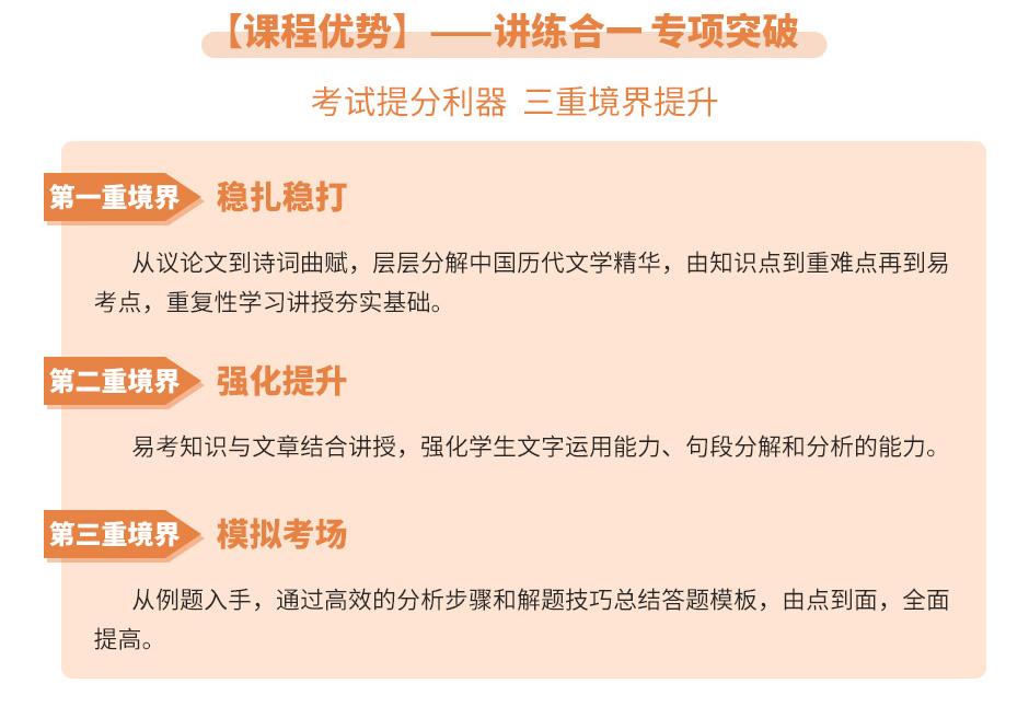 语文-基础精讲_04.jpg